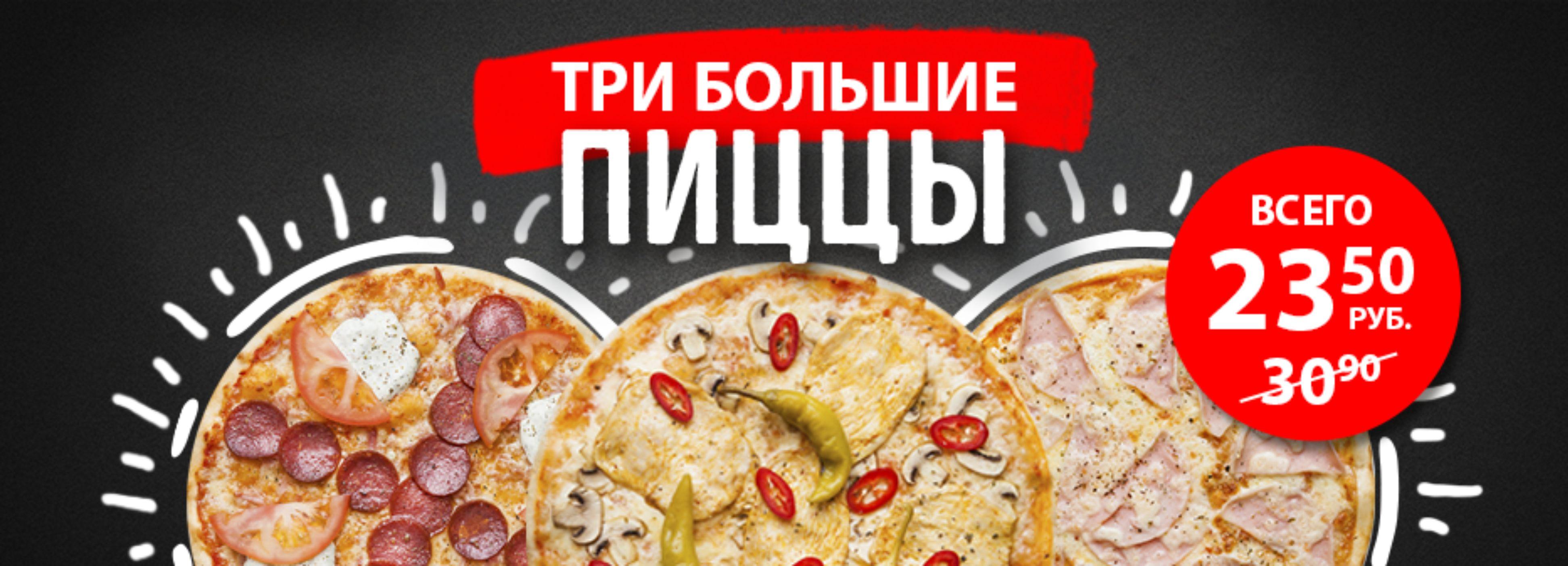 3 большие пиццы